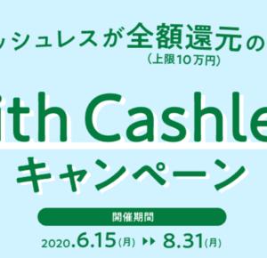 【三井住友カード】10万円全額キャッシュバックチャンス!With Cashlessキャンペーン|8月31日(月)まで