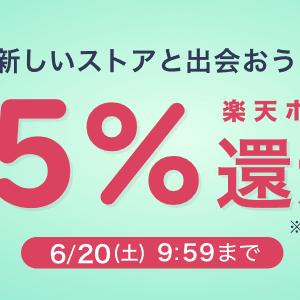 【楽天リーベイツ・メルマガ限定20% or 15%還元】Joshinやコジマネットで高還元になるかも?