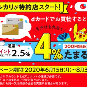 メルカリがdカード特約店に!dカードで決済をすると200円で4%貯まる!