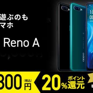 6月20日10時~スタート【スーパーDEAL20%還元】OPPO Reno A 128GB 楽天モバイル対応スマホが1台あたり7,760ptと大量通常ポイント獲得技!