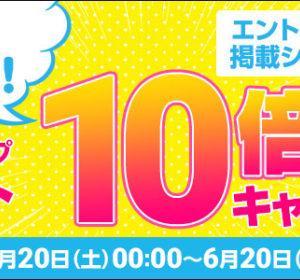 【楽天ポイント10倍】ひかりTVショッピング & コムロードで購入のチャンス|6月20日0時スタート!