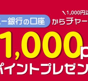 ソニー銀行×d払いチャージキャンペーンで最大1,000ポイントが貰える。1度に3万円チャージを。