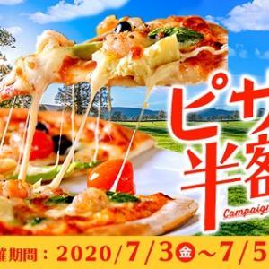 7/3(金)~5(日)の3日間はピザ祭り!LINEデリマで 「ピザ半額祭 」が開催!