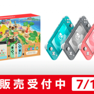 【My Nintendo Store・スイッチ抽選】7/7(火)~7/13(月) 10:00まで抽選販売申し込み。Nintendo Switch あつまれ どうぶつの森セット&Lite