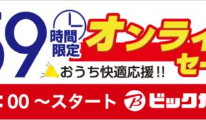 【ビックカメラ SALE】59時間限定!オンライセール開催!7月10日(金)22時~スタート!