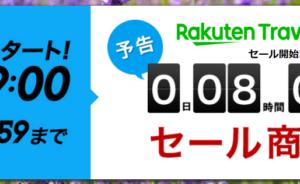 【GO TOキャンペーン×楽天トラベル SALE】最大2万円@1人1泊還元に!SPU対象にも利用を!