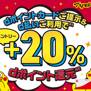 【マツモトキヨシでdポイント+20%還元】dポイントカード提示&d払いを!7月31日(金)まで!