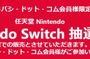 ヨドバシ・ドット・コムで任天堂スイッチ抽選販売情報。8月11日(火)午前10時59分まで!