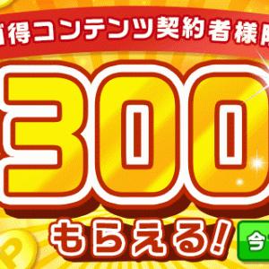 ドコモ スゴ得コンテンツの「ポイント広場」をポチポチするだけで「dポイント」が毎月300ポイント以上貯まる!初回登録31日間無料!