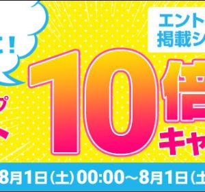 【楽天ワンダフルデー攻略】アプライドグループの「アプスター」がオススメ!8/1(土)はポイント最大10倍でiPadかAirPods Proが狙い目!