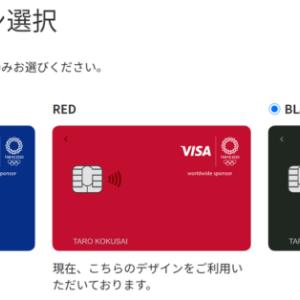 Visa LINE Payクレジットカード(3%高還元カード)限定カラーからスタンダードデザイン「BLACK(ブラック)カラー」に色変更する方法を解説!
