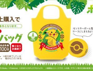 【セブン×ポケモン エコバッグ】700円(税込)以上で全3種から1個ゲット!モンスターボール型ケース付きのエコバッグ!