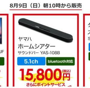 【ビックカメラ 日替わりセール】8月9日(日)10時~ダイソンSV12FFが39,800円の特価で登場!