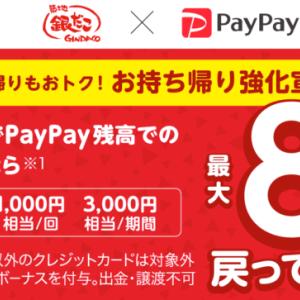 【PayPay8%還元】築地銀だこで最大8%戻ってくるキャンペーンは8月10日(月)~8月31日(月)まで!