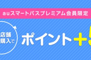 【au PAY マーケット 2店舗ポイント+5%還元】10/29(木) 10:00~10/31(土) 9:59まで!大型割引クーポンを利用!