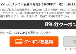 【Yahoo!プレミアム会員限定】8%OFFになるYahoo!ショッピング限定クーポン情報!値引き上限は5,000円の為、62,500円まで使えます!
