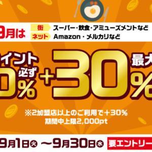 【dポイント最大+30%還元】d払いを対象加盟店で利用すると、必ず10%~最大30%還元!スーパーや飲食店、Amazon・メルカリも対象!