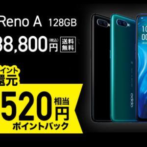 【楽天スーパーDEAL 40%還元スマホ】OPPO Reno A 128GB が実質20,176円(SPU8%の場合)で、楽天モバイル対応スマホをゲット!