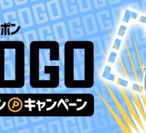 【ひかりTVショッピングでポイント10倍】GOGOポイントクーポンキャンペーン!さらにd払いでd曜日!