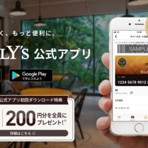 【無料で200円のタリーズ割引チケットをゲット】公式アプリ「TULLY'S COFFEE」ダウンロード記念キャンペーン!