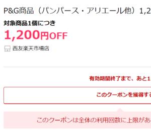 【西友楽天市場店】P&G商品(パンパース・アリエール他)1,200円OFFクーポン情報。しかも送料無料!