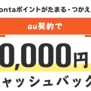【auクーポン】au契約で使える1万円キャッシュバック クーポン情報! エントリーは2020年9月22日まで!!