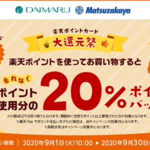 【大丸・松坂屋 20%楽天ポイントバック】楽天ポイントカードを使うと通常ポイントが戻ってくる、大還元祭