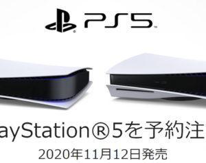 【PS5 予約販売・抽選情報まとめ】2020年9月18日から予約開始!デジタル・エディションモデルも登場!