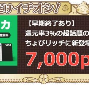 初年度3%還元の最強クレカ「Visa LINE Payクレジットカード」を作るなら今!9/22(火)までにカード発行で「3,500円分」のポイントが貰える!!
