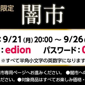 【楽天 お買い物マラソンは闇市狙い】9月21日(月)20:00~攻略にはポイント4倍の「エディオン闇市」で攻略!