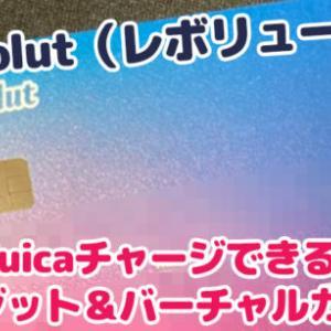 Revolut(レボリュート)クレジットカードが到着!「ANAカード → Kyash → Revolut → Suica」の「スイカチャージ2%還元」新ルート開拓!バーチャルプリペイドカードとしても使えるカード!