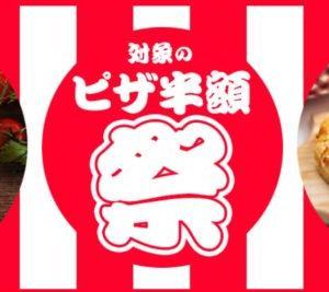 【dデリバリー ピザ半額祭り】9月25日(金)~9月27日(日)まで人気店のピザが50%OFF!