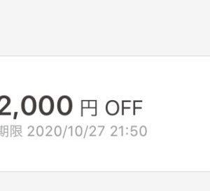 【タクシーにただ乗りも!合計4,500円分のクーポンを貰える】Japan-taxi と GOタクシー アプリを使って、便利にタクシー利用を!