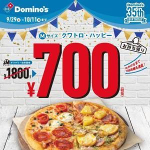 創業35周年!ドミノピザで「クワトロ・ハッピーMサイズ」が持ち帰り限定で700円(税別)! 9月29日~10月11日まで