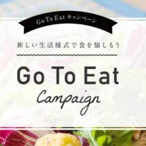 【Go To Eatキャンペーン攻略】食べてお得に応援!ランチは500ポイント・夕食は1,000ポイント貰おう。合計13サイトの特徴を調査。