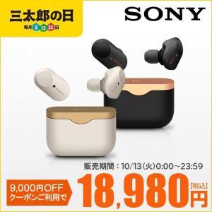 【三太郎の日限定】9,000円OFFクーポンが使える「WF-1000XM3」ソニー ワイヤレス ノイズキャンセリング ステレオ ヘッドセット