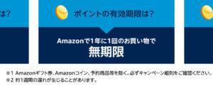 Amazonプライムデーの最後のおさらい。キャンペーンエントリーと、Kindleなどでラストスパート!