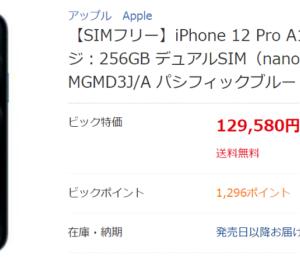 iPhone12をお得に買うなら「ビックカメラ.com」でLINE Pay5%OFFクーポン&「チャージ&ペイ」で最大+3%還元狙い!