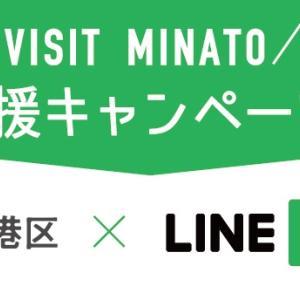 VISIT MINATO 応援キャンペーン!LINE Pay決済で50%分のLINEポイント還元!1万円までの決済がオトク!