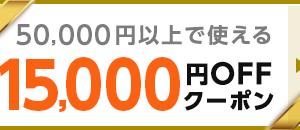 【10月23日は三太郎の日】auPAYマーケットダイレクトストアで15,000円OFFになる、最大30%割引クーポン!プレミアム会員限定で500円引きクーポンも!