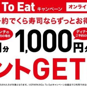 【無限くら寿司は1日2回 Go To Eat】EPARKの利用・予約方法と攻略法まとめ。楽天ポイント&LINEクーポンで5%引きも併用!