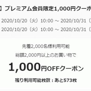 【2,000円以上で1,000円引き、最大50%OFFになるクーポン】au PAY マーケットで使える大型割引クーポン情報。ダイレクトストア以外でもOK。