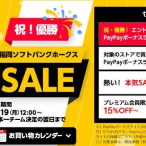 ホークス優勝!福岡ソフトバンクホークスSALEでPayPayボーナスライト+4%!さらに5%OFFになる店舗限定クーポンも!