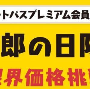 【au PAY マーケット 三太郎の日】9月23日限定で最大21%ポイント還元!対象商品が最大20%引きになる総額4,000円OFFクーポンなど