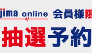 【PS5 第11回抽選 ノジマオンライン限定】抽選予約販売情報:2021/7/26(月) 11:00 ~ 7/31(土) 23:59まで