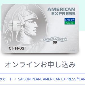 【QUICPay利用で3%+新規2% 合計5%還元に】セゾンパール・アメリカン・エキスプレス®・カードを早速申し込みしてみた!