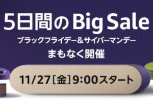 【Amazon BigSale ブラックフライデー&サイバーマンデー攻略】2020年11月27日 [金] 9:00 ~ 12月1日 [火] 23:59は「d払い・d曜日併用」で決済を!ためしトク!