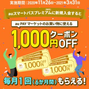 【au PAY マーケット 毎月もらえる1,000円OFFクーポン情報】スマートパスプレミアム入会で、超オトクに!10万円以上3万円引きクーポン情報!
