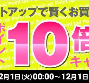 【楽天ワンダフルデー攻略&ポイントアップで10倍】キャンペーンエントリーの上、利用上限111,200円を目安に購入を!