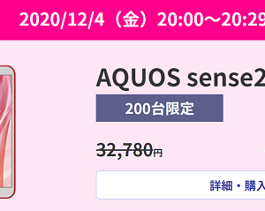 約84%OFF!楽天スーパーSALEで早押しスマホタイムセール!AQUOS sense2 SH-M08が5,000円で登場!